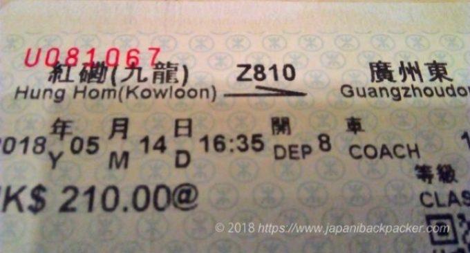 直通車切符