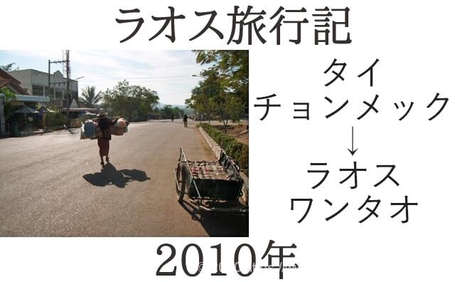 ラオス旅行記2010