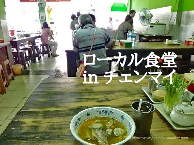 ローカル食堂 in チェンマイ