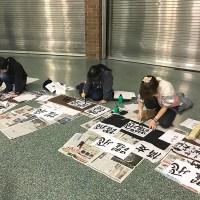 日本の伝統文化を体感 デトロイト補習授業校 「書き初め展」「書き初め会」