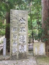 Stone inscribed with World Heritage Nachi fall