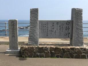 Cape Shirakami - the southern tip of Hokkaido