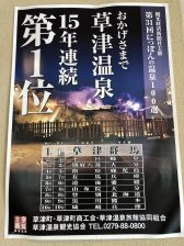 #1 onsen in Japan for 15 consecutive years