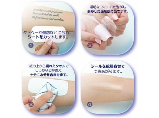 tattoo cover sticker conceal shield body art baths resorts springs pools japan