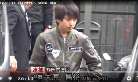 Jovem preso por correr a 210 km/h em Shizuoka