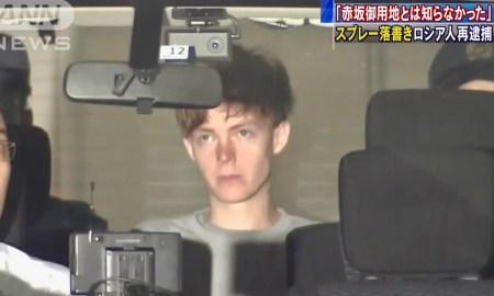 TOKYO: Pichador na Cadeia