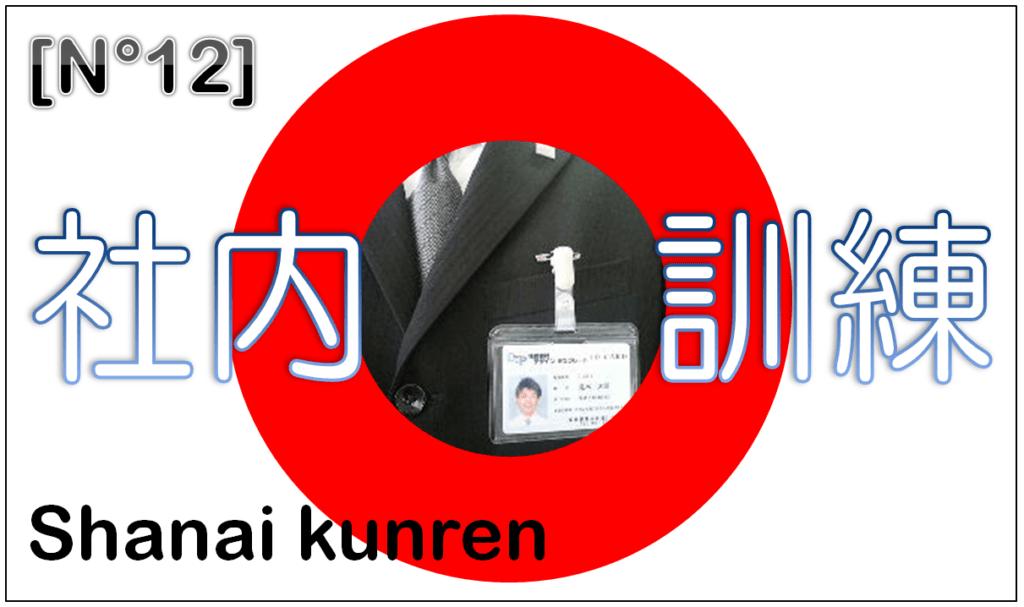 AZRA-12-icone-shakai-kunren