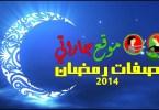 وصفات شهر رمضان 2014
