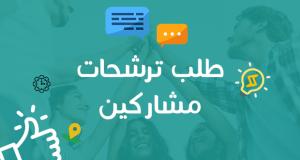 طلب ترشحات مشاركين لمشروع بدعم من MEPI – ولايات بنزرت، مدنين، سيدي بوزيد، وبن عروس