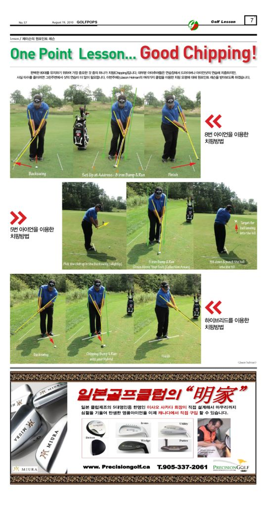 GolfPops – Chipping