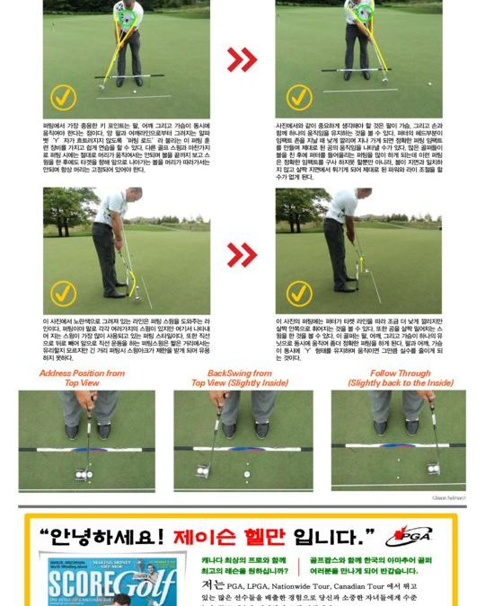 Korean-Putting-Article-Jason-Helman-Golf