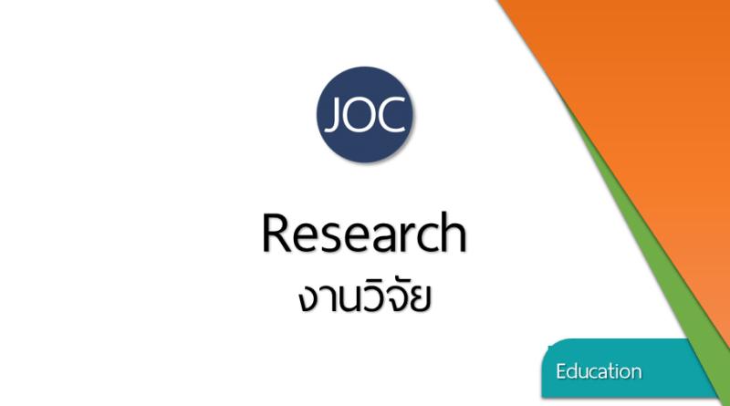17 ฐานข้อมูลงานวิจัย จาก Thammasat University Library
