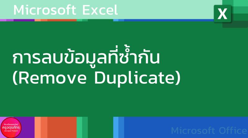 Excel | การลบข้อมูลที่ซ้ำกัน (Remove Duplicates)