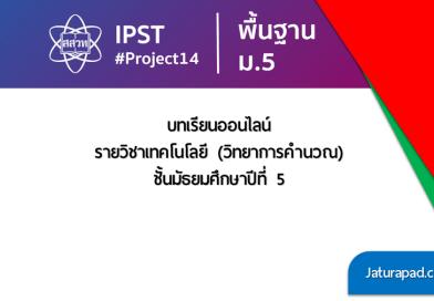 Proj14 ม.5 พื้นฐาน   บทเรียนออนไลน์ วิทยาการคำนวณ ม.5 สสวท.