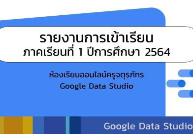 Data Studio   รายงานการเข้าเรียน ภาคเรียนที่ 1 ปีการศึกษา 2564