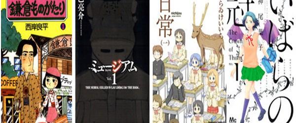 Mangapolo, Komik Jepang, Ryohei Saigan's Kamakura Monogatari, Ryōsuke Tomoe's Museum, Keiichi Arawi's Nichijō dan Yoko Kamio's The Crown of Thorns