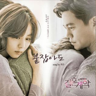 Cover MBC 드라마 결혼계약 (Original Television Soundtrack), Pt. 2