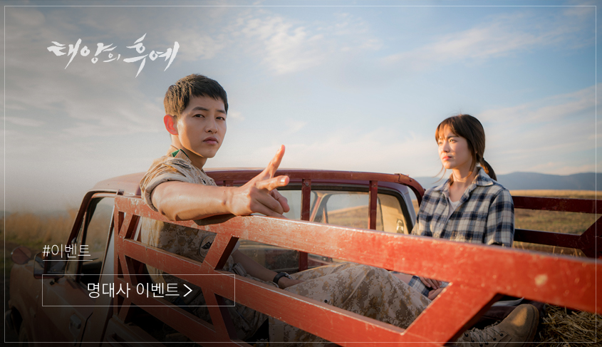 Descendants of the Sun HD Photos