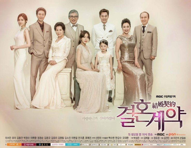 Marriage Contract Official Poster 4