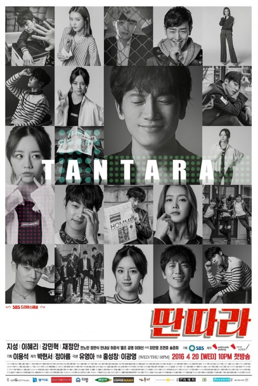 Official Poster Entertainer (Korean Drama)