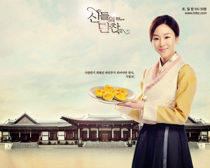 Seo Hyun Jin Promo Poster