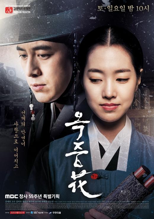 "Poster 2 K-Drama ""The Flower in Prison"""