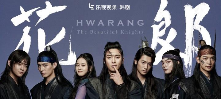 Hwarang The Beginning Poster HD