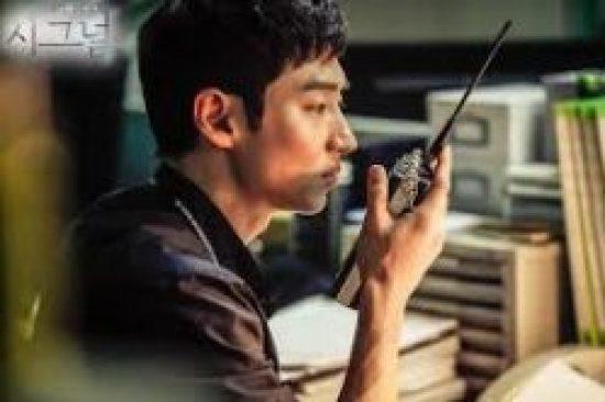 """Poster 3 K-Drama """"Signal"""""""