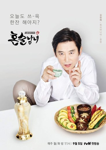 Poster K-Drama Drinking Solo (3)