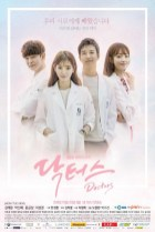 "Poster K-Drama ""Doctors"" (2)"