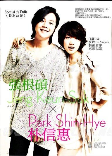 """Park Shin Hye in K-Drama """"You're Beautiful"""" Poster (2)"""
