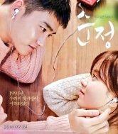 "Foto Kim So Hyun in K-Drama ""Pure Love"" (2)"