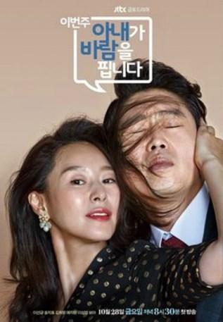 "Poster Pemain K-Drama ""My Wife's Having an Affair this Week"" (2)"