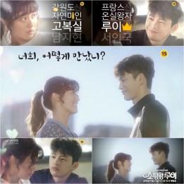 """Korean Drama """"Shopping King Louie"""" Poster (3)"""