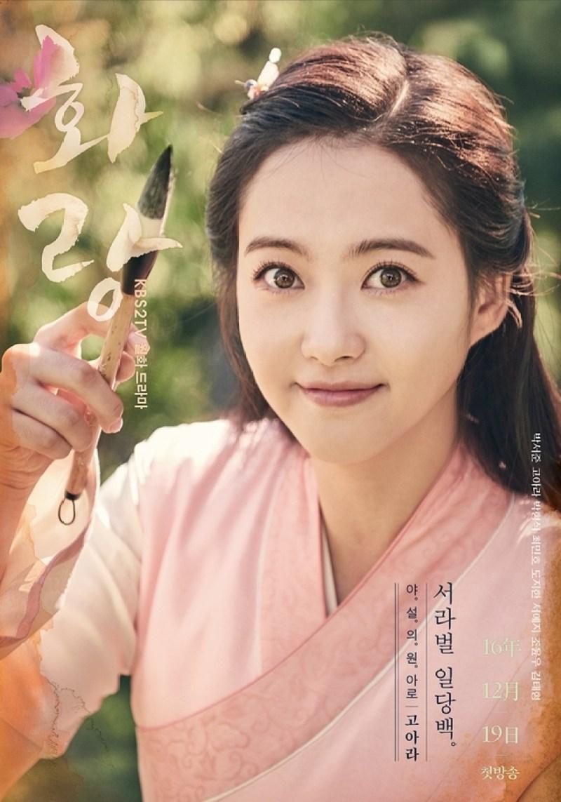 """Go Ara, K-Drama """"Hwarang: The Beginning"""" Poster"""