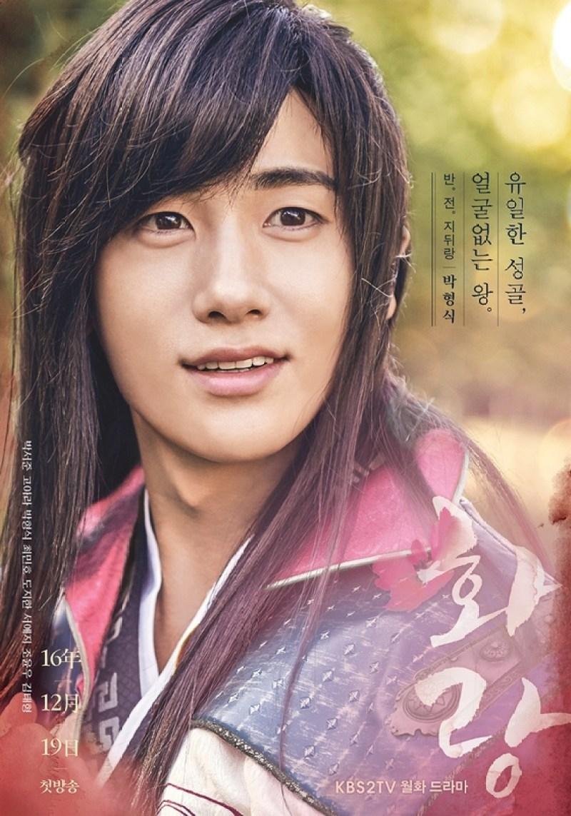 """Park Hyung Sik, K-Drama """"Hwarang: The Beginning"""" Poster"""