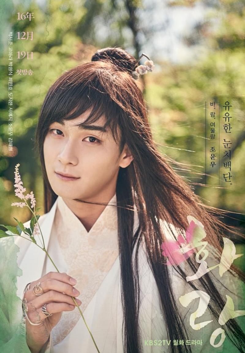 """Jo Yoon Woo, K-Drama """"Hwarang: The Beginning"""" Poster"""