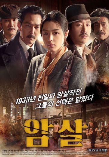 "Korean Film ""Assassination"" Poster 2"