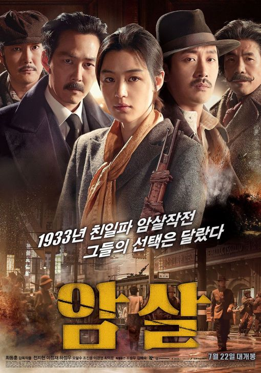 "Korean Film ""Assassination"" Poster 2"