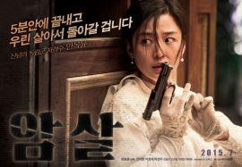 "Korean Film ""Assassination"" Poster 1"