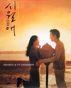 "Korean Film ""Il Mare"" Poster 1"