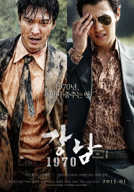 Lee Min Ho Poster 11 - Gangnam Blues