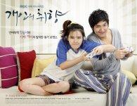 Lee Min Ho Poster 5 - Personal Taste