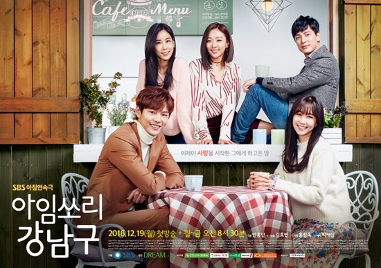 I'm Sorry Kang Nam Goo Official Poster 3