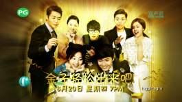 Park Seo Joon Kdrama Pots Of Gold Poster 1