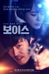 Kdrama Voice Poster 1