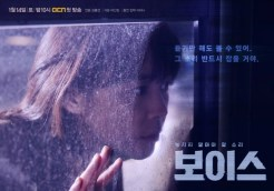 Kdrama Voice Poster 5