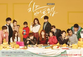 Lee Sung Kyung Kdrama Cheese In The Trap 2