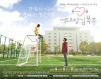 Lee Sung Kyung Kdrama Weightlifting Kim Bok Joo 2