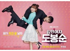 Kdrama Strong Woman Do Bong Soon Poster 4
